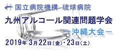 九州アルコール関連問題大会